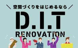 空間づくりをはじめるなら D.I.T RENOVATION