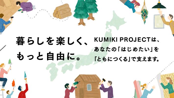 暮らしを楽しく、もっと自由に。 KUMIKI PROJECTは、あなたの「はじめたい」を「ともにつくる」で支えます。